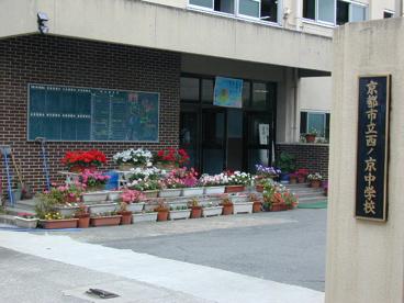 京都市立西ノ京中学校の画像1