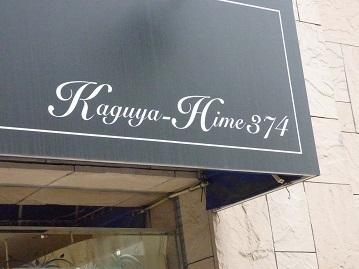 渡辺美奈代さんプロデュース「かぐやホーム374」の画像2