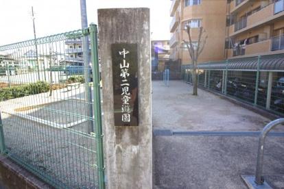 中山第二児童遊園の画像2