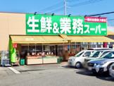 業務スーパー 大津美崎店