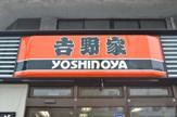 吉野家 六甲桜口店