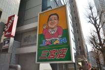 ジャパン六甲道店