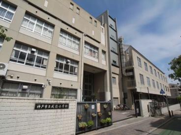 神戸市立 成徳小学校の画像1