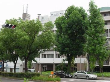 吉田アーデント病院の画像1