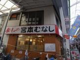 宮本むなし阪急王子公園駅水道筋店