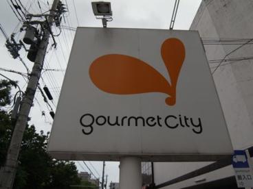 グルメシティ・摩耶海岸通店の画像1