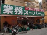 業務スーパー・灘店