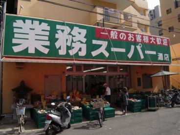 業務スーパー・灘店の画像1