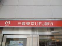 三菱東京UFJ銀行