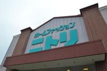 (株)ニトリ 神戸御影店