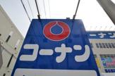 ホームセンターコーナン・魚崎店
