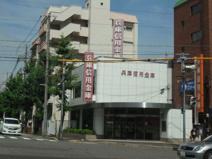 兵庫信用金庫 六甲支店
