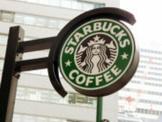 スターバックスコーヒー摂津本山岡本ビル店
