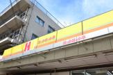ほっかほっか亭 深江大橋店
