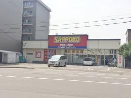 サツドラ北円山店の画像1