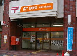 札幌北七条西郵便局の画像1
