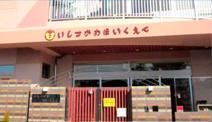 石津川保育園