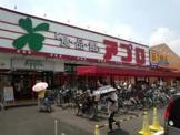 食品館アプロ 浅香山店
