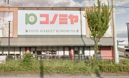 コノミヤ枚方店の画像1