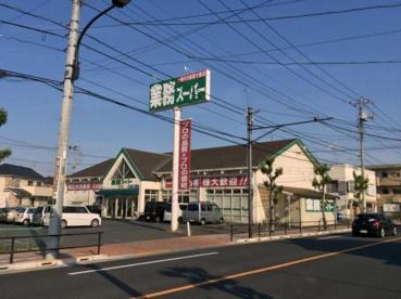 業務スーパー福生店の画像1