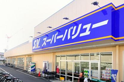 スーパーバリュー 福生店の画像1