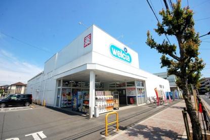 ウエルシア福生北田園店の画像1