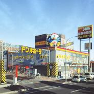 ドン・キホーテ 幕張店の画像1