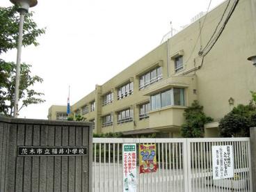 茨木市立 福井小学校の画像1