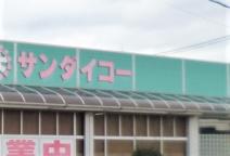 サンダイコー 下山店