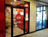 ガスト 星川駅前店