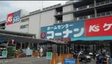 ホームセンターコーナン 保土ヶ谷星川店
