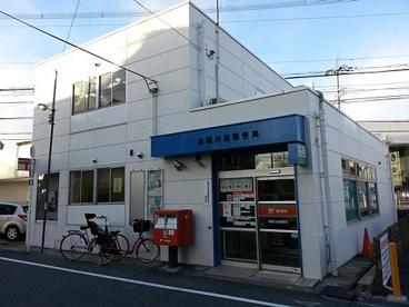 高槻川西郵便局の画像1