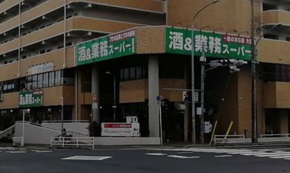 業務スーパー パスポート幕張本郷店の画像1