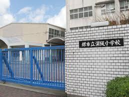 堺市立深阪小学校の画像1