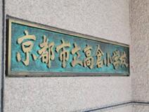 京都市立高倉小学校