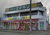 オダギリ薬局桜ケ丘店