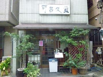 居酒屋「可呂久」の画像