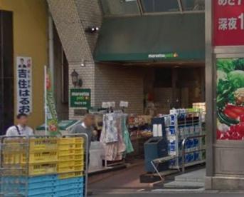 マルエツ プチ 飯田橋店の画像1