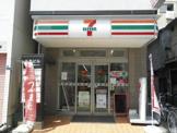 セブンイレブン台東元浅草1丁目店
