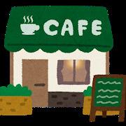 町家カフェ もちなが邸の画像1