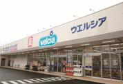 ウエルシア 行田持田店