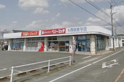 ベリーマッチ三股店の画像2