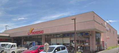 リブレ京成 アルビス前原店の画像1