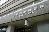 京都岡崎郵便局