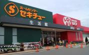 ロピア 東松山セキチュー店