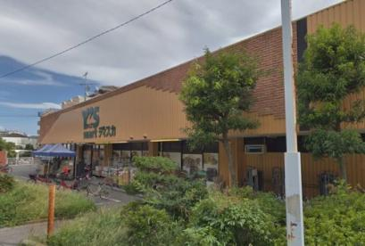 ワイズマート飯山満店の画像1