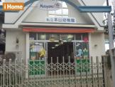 私立本山幼稚園