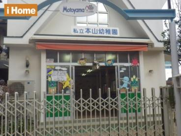 私立本山幼稚園の画像1
