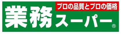 (株)加納フーズ 業務スーパー福田店の画像1