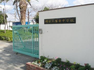 深井中学校の画像1
